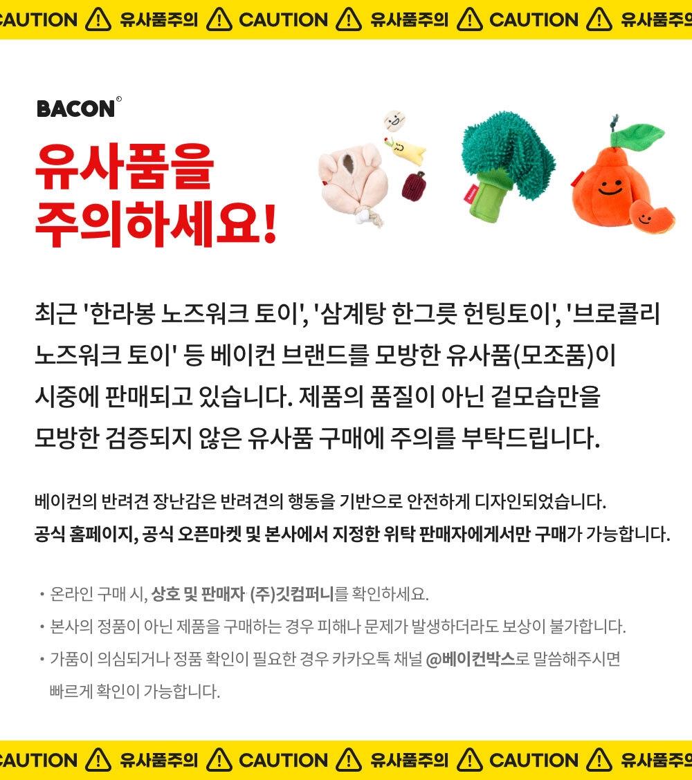 베이컨(BACON) 고아웃클럽 풉백 세트 (풉백+풉백 케이스)